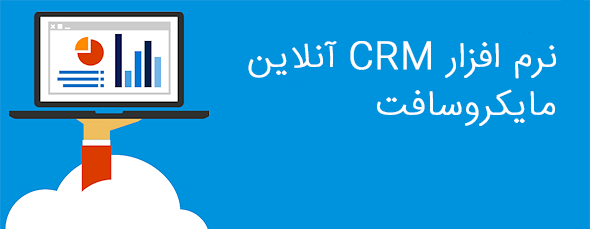 نرم افزار crm آنلاین
