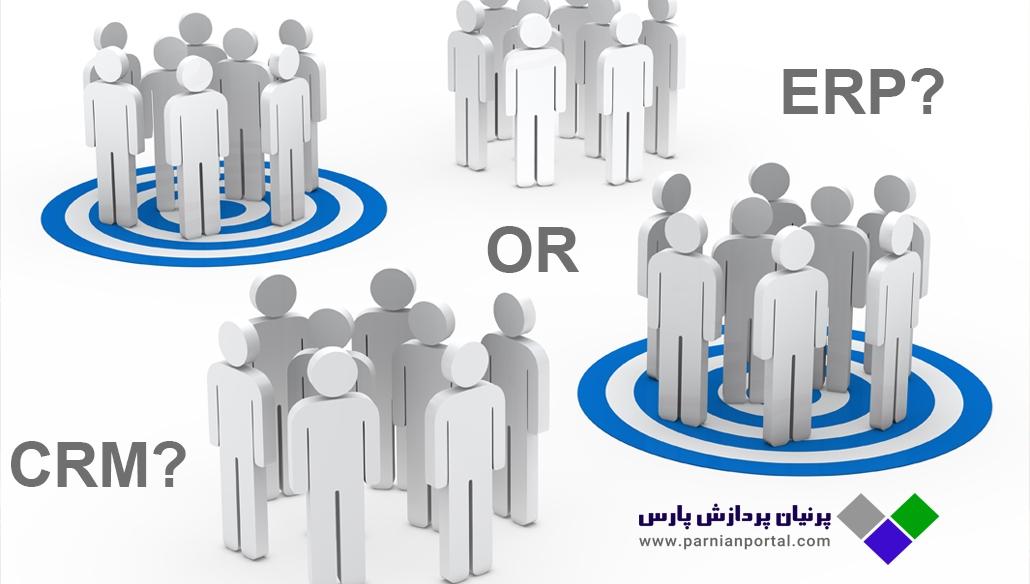 CRM یا ERP?