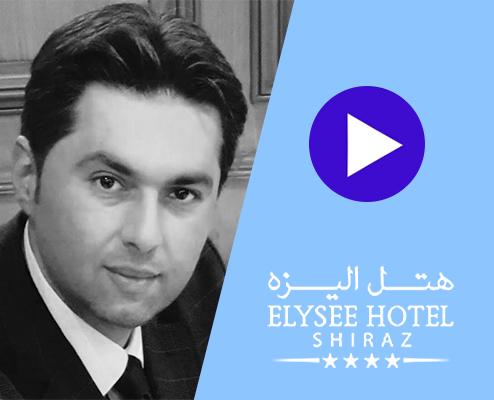 گفتگو با آقای تهرانی مدیر هتل 4 ستاره الیزه شیراز