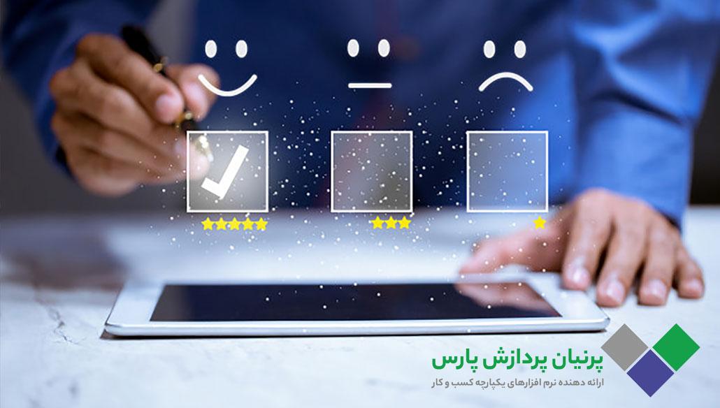 بهبود تجربه مشتریان با سیستم مدیریت ارتباط با مشتری