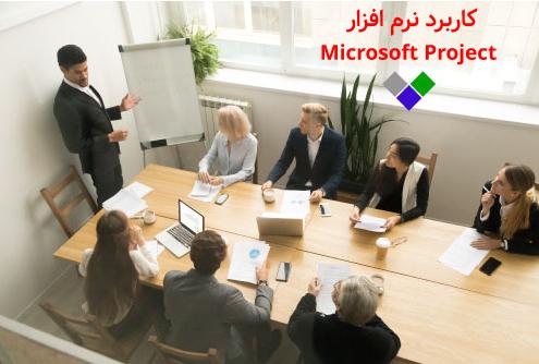 کاربرد microsoft project