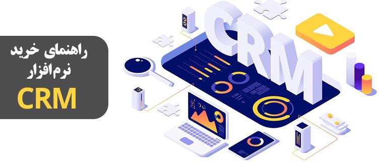 راهنمای خرید نرم افزار crm