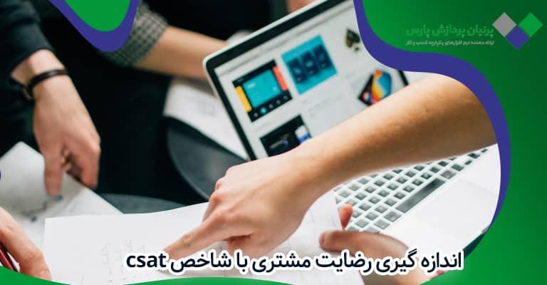 سنجش رضایت مشتری - CSAT