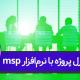 نرم افزار مدیریت پروژه msp