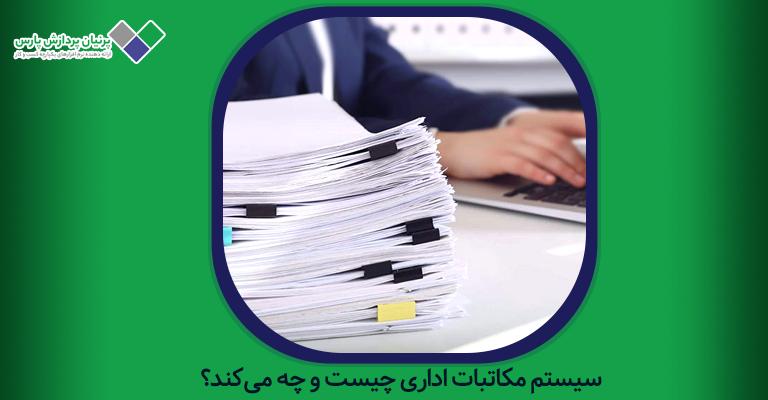 سیستم مکاتبات اداری چیست