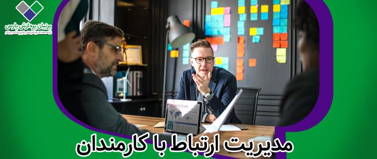 مدیریت ارتباط با کارمندان