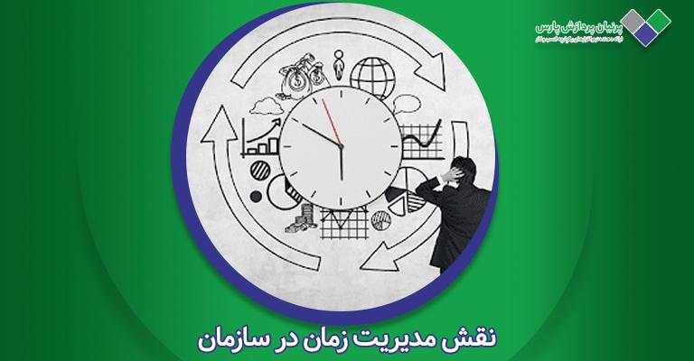 نقش مدیریت زمان در سازمان
