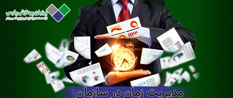 مدیریت زمان در سازمان ها